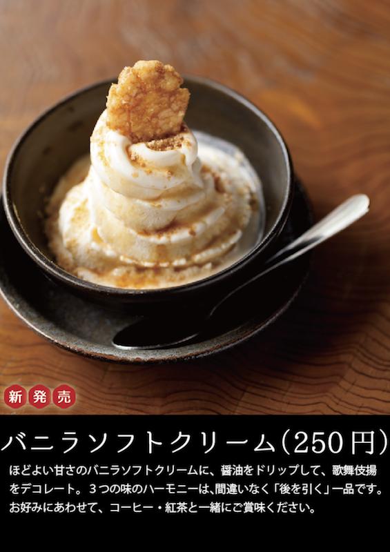cafe-ice