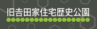 旧吉田家住宅歴史公園公式サイト
