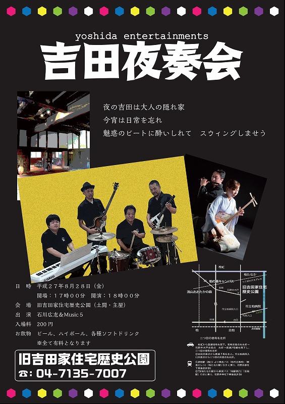 event-201508_yasoukai