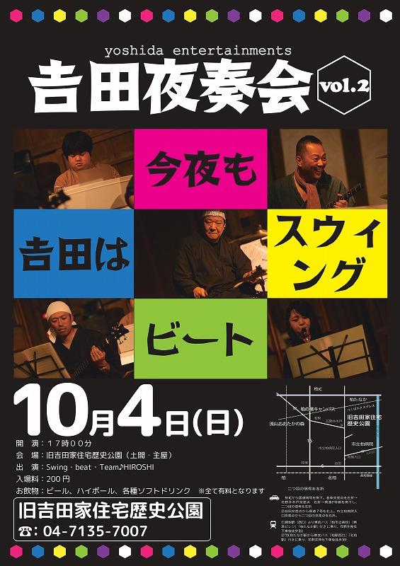 15.10_event-yasoukai