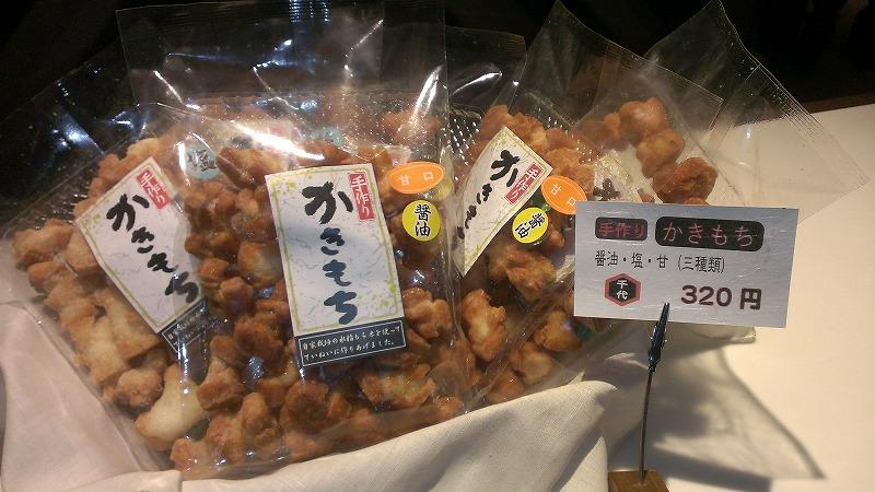 201508_product-kakimoti