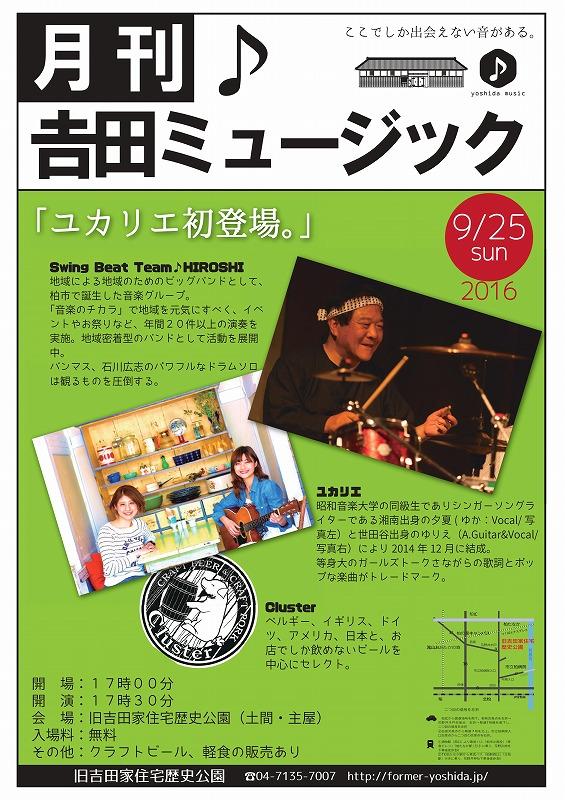 160925_event-yoshidamusic