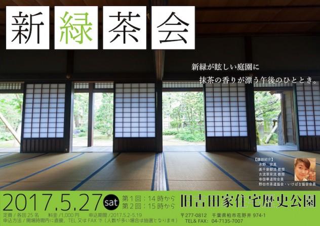 茶会ポスターホーム・ページ