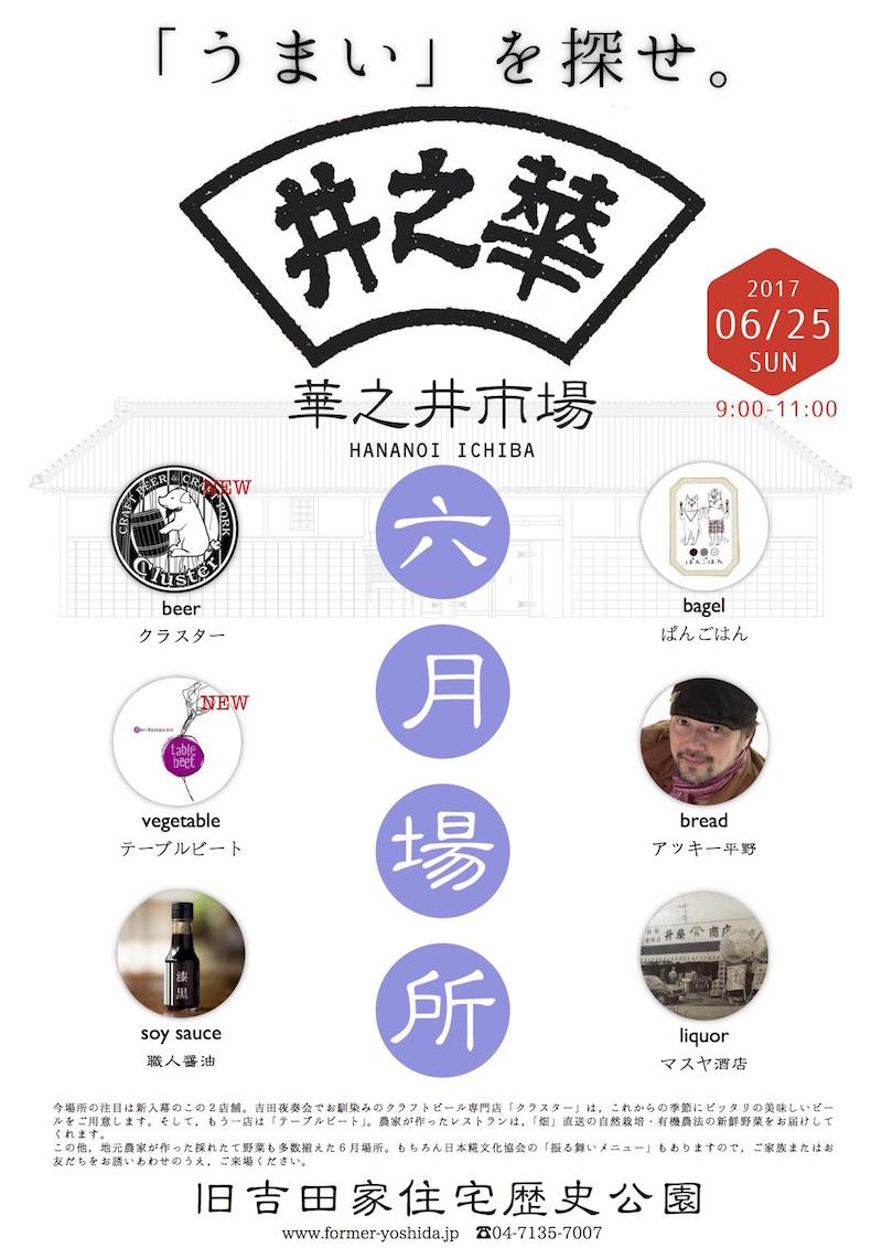 華之井市場(H29年6月)29.6