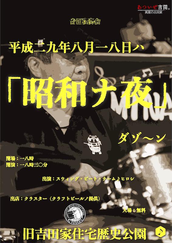 吉田夜奏会(昭和ナ夜)