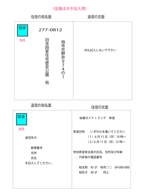 秘蔵ガイド+ランチ申込ハガキ