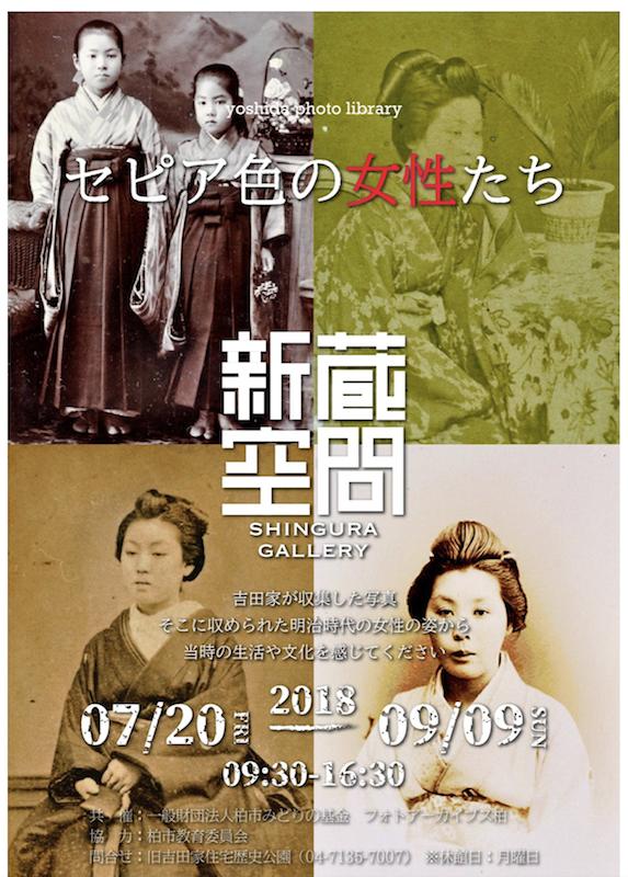 新蔵ギャラリー 企画展「セピア色の女性たち」