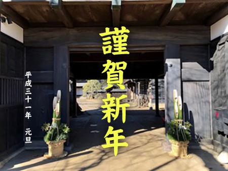 2019-謹賀新年