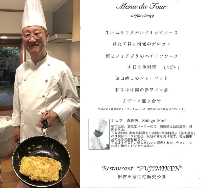 Report:秘蔵ガイド&ランチ 6月