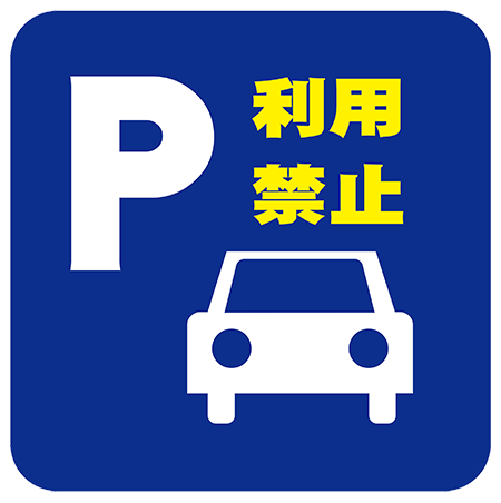 駐車場封鎖