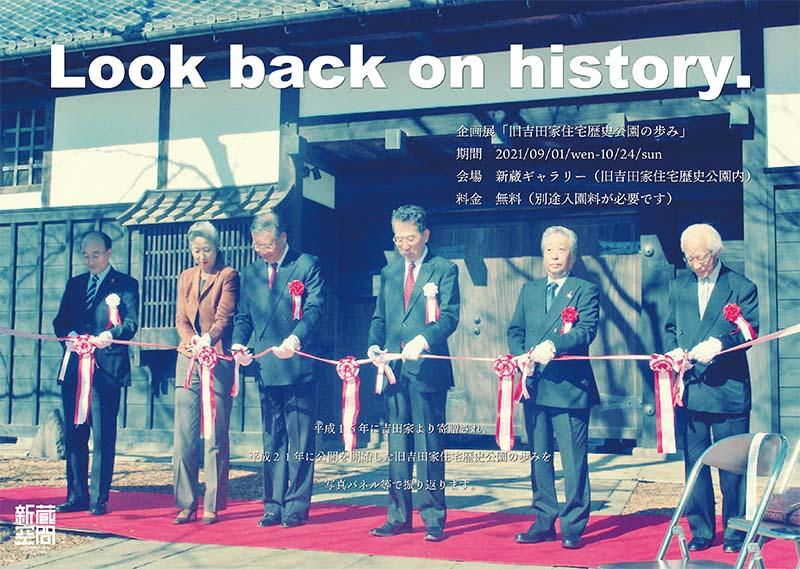 企画展_旧吉田家住宅歴史公園の歩み_ポスター_20210901_圧縮版 2